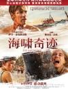 [海啸奇迹][BD-720P-RMVB][英语中字][豆瓣7.5分][1.6GB][2012]