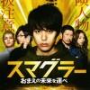 [走私者][BD-720P-RMVB][日语中字][豆瓣7.2分][1.2GB][2011]
