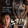 [玩物][HD-720P-RMVB][韩语中字][豆瓣5.2分][967MB][2013]