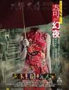 [李碧华鬼魅系列:奇幻夜][BD-720P-MP4][粤语中字][豆瓣6.6分][1.2GB][2013]