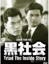 [我在黑社会的日子][DVD-RMVB][粤语中字][豆瓣6.5分][800MB][1989]