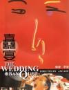 [喜宴][BD-720P-RMVB][国英中字][豆瓣8.7分][1.3GB][1993]