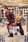 [龙凤斗][HDTV-RMVB][粤语中字][豆瓣6.3分][822MB][1999]