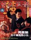 [望夫成龙][BD-720P-RMVB][国粤双语中字][豆瓣6.7分][1.2GB][1990]