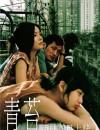 [青苔][DVD-RMVB][国语中字][豆瓣6.5分][447MB][2008]