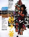 [龙少爷][BD-720P-RMVB][国粤双语中字][豆瓣6.5分][1.3GB][1982]