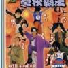 [超级学校霸王][HD-720P-MKV][国粤双语中字][豆瓣7.1分][1.6GB][1993]
