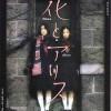 [花与爱丽丝][BD-720P-MKV][日语中字][豆瓣8.1分][3.2GB][2004]
