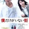 [只有我不在的街道][DVD-MP4][日语中字][豆瓣6.3分][520MB][2016]