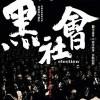[黑社会两部合集][BD-720P-MP4][粤国双语中字][2005-2006]