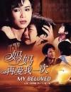 [妈妈再爱我一次][DVD-MP4][国语中字][豆瓣8.3分][1.3GB][1988]