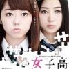 [女子高][DVD-MP4][日语中字][豆瓣4.4分][723MB][2016]