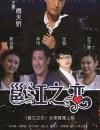 [邕江之恋][HD-1080P-MP4][国语中字][1.99GB][2013]