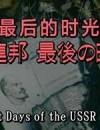 [苏联 最后的时光][HD-720P-MP4][日语中字][豆瓣7.9分][829MB][2012]
