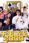 [千王之王2000][HD-720P-MKV][国语中字][豆瓣6.4分][1.16GB][1999]
