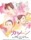[卡农][DVD-MP4][日语中字][豆瓣7.2分][1.78GB][2016]
