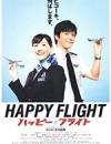 [快乐飞行][BD-720P/1080P-MP4][日语中字][豆瓣7.7分][2.74GB/6.88GB][2008]