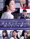 恶毒女儿·圣洁母亲/豆瓣6.8分/2019/全集