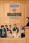 [陪审员][HD-720P/1080P-MP4][韩语中字][豆瓣7.5分][2.12GB/6.68GB][2019]