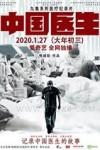 [中国医生][HD-1080P-MP4][豆瓣9.2分][2019][全集]