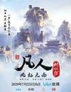凡人修仙传/豆瓣8.0分/2020/全集