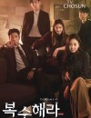 2020年韩国电视剧《复仇吧》连载至02