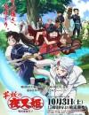 2020年日本动漫《半妖的夜叉姬》连载至08