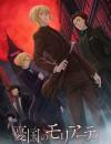 2020年日本动漫《忧国的莫里亚蒂》连载至07