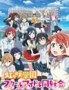 2020年日本动漫《LoveLive!虹咲学园学园偶像同好会》连载至08