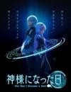 2020年日本动漫《成为神明之日》连载至07