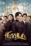 2020年大陆国产电视剧《情深缘起》连载至48