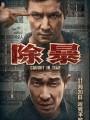 2020年国产6.5分剧情片《除暴》HD国粤双语中字
