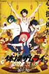 2020年日本动漫《体操武士》全11集