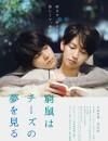 2020年日本7.7分剧情片《穷途鼠的奶酪梦》BD日语中字
