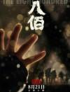 2020年国产7.7分历史战争大片《八佰》BD国语中字