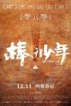 2020年国产高分纪录片《棒!少年》HD国语中英双字