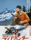 1978年经典欧美8.4分战争片《猎鹿人》BD国英双语中英双字
