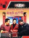 1994年国产经典剧情片《背靠背,脸对脸》BD国语中字