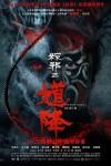 2020年中国台湾恐怖片《馗降:粽邪2》BD国语中字