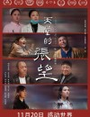 2020年国产6.3分剧情片《天堂的张望》HD国语中字