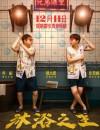 2020年国产6.5分剧情片《沐浴之王》HD国语中字