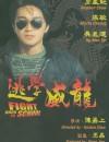 1991年中国香港经典喜剧动作片《逃学威龙》BD国粤双语中字