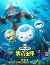 2021年国产7.1分奇幻动画片《海底小纵队:火焰之环》HD国语中字