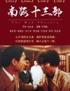 1997年中国香港经典爱情传记片《南海十三郎》BD国英双语中字