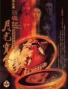 1995年中国香港喜剧爱情片《大话西游之月光宝盒》BD双语中字