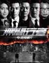 2020年国产动作犯罪片《无间行者之生死潜行》BD粤语中字