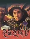 1994年中国香港经典喜剧古装片《九品芝麻官》BD国粤双语中字
