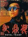 1992年中国香港经典喜剧动作片《鹿鼎记》BD国粤双语中字