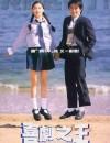 1999年中国香港经典喜剧爱情片《喜剧之王》BD国粤双语中字
