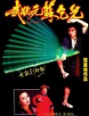1992年中国香港经典喜剧动作片《武状元苏乞儿》BD国粤双语中字